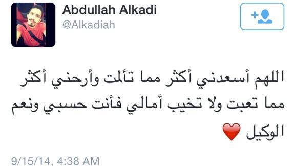 اخر تغريدة ..  للمرحوم #عبدالله_القاضي رحمه الله http://t.co/WAQ5EWYXTs