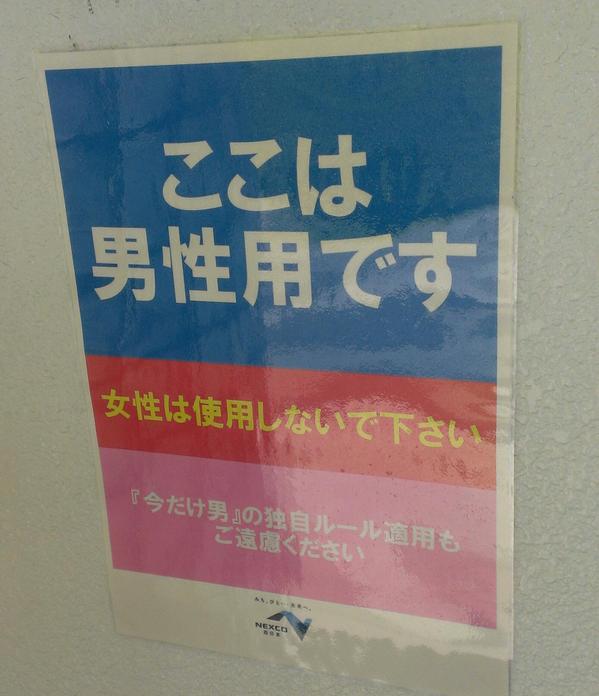 """""""@b2ja: 独自ルールとは http://t.co/Zos2mKGubh"""" 高速のトイレか"""