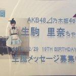 RT @akb_ikomaseitan: 本日横浜にて行われる全国握手会で生駒さんの生誕メッセージを集めております 先日の名古屋では沢山の方からメッセージを書いていただきました 今回はより多くの方からのメッセージをお待ちしております #拡散希望 #AKB #生駒里奈 http://t.co/NgxTdDXUbW
