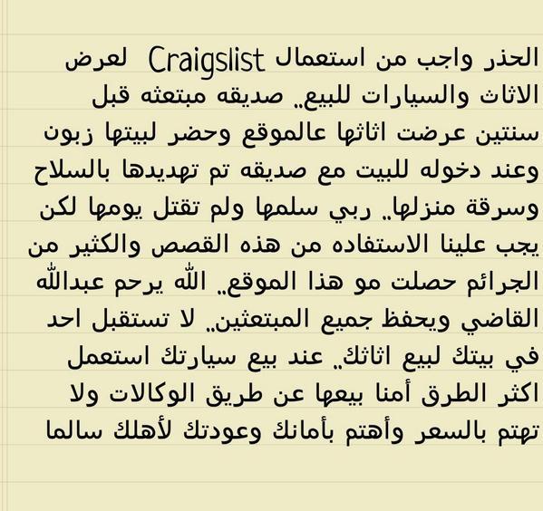 غاده غنيم الغنيم  (@GhadahAlghunaim): فلنأخذ العبره مما حصل ونحذر من التعامل مع هذا الموقع أو أي مواقع شبيهه  الله يحفظنا جميعا #عبدالله_القاضي http://t.co/HumjNkHK8s