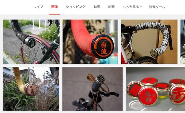 バーエンドが一升瓶のフタで代用できることは自転車乗りの間ではあまりにも有名である http://t.co/FfORb5DnC2
