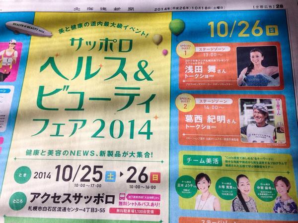 10/26に浅田舞ちゃんと葛西紀明選手のトークショーがそれぞれあるのね。 http://t.co/G6jR4BQhDM