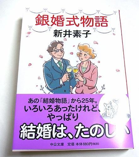 【さべあFBページ更新】◆新井素子さんの【銀婚式物語】文庫化!  カバーイラスト担当しました。詳しくは> http://t.co/u7Anf6gCxv  ◆FB未登録でも見らますよ!◆文庫の画像はこちら> http://t.co/ZzjpWEJlAz
