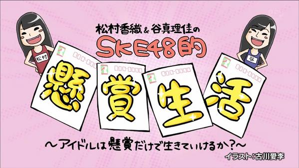SKE48的懸賞生活