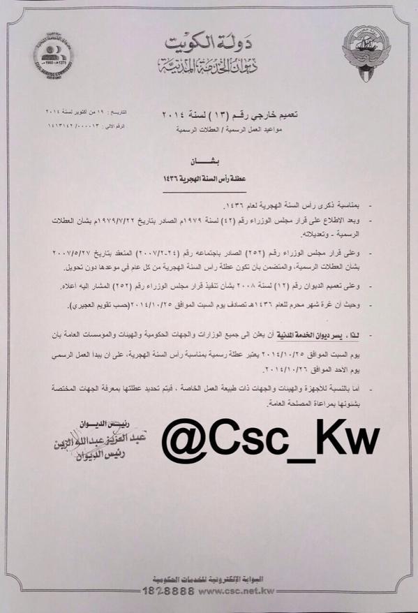 ديوان الخدمة المدنية (@Csc_Kw): تعميم خارجي رقم ١٣ لسنة ٢٠١٤ بشأن عطلة رأس السنة الهجرية