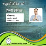 RT @NCPspeaks: #NCP candidate Ajit Pawar wins from Baramati constituency by 89791 votes #maharesult2014 http://t.co/FiFzVVPZLJ