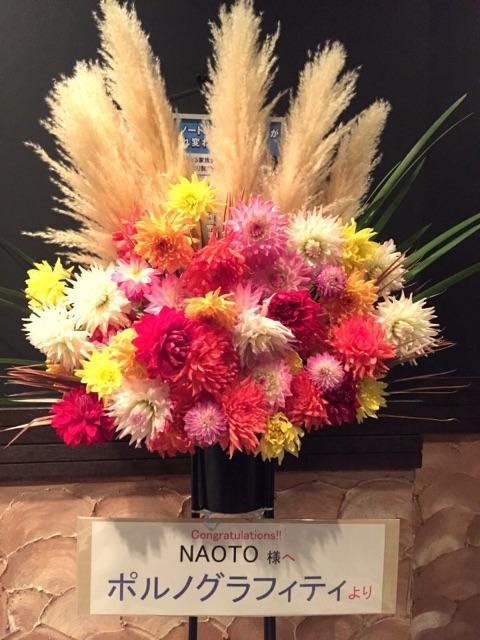 そして、千秋楽名古屋にはポルノグラフィティさんから。 あれ❓金髪が立ってる感じじゃん❗️(笑) さすがですな。ありがとうございます。