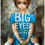 ティム・バートン監督最新作『ビッグ・アイズ』 - 60年代のアート界を揺るがした大スキャンダルを描く http://t.co/fsEkIT3vIa http://t.co/m3jYM6qXCk