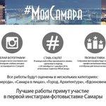 ProGorodSamara.ru проводит первую в истории Самары выставку инстаграм-фотографий! http://t.co/Wat9o7Nzr3 #Самара http://t.co/aPK6pSoerZ