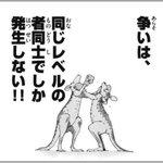 RT @Fuwarin: 某対談の記事と動画をちょっと見た感想 http://t.co/Bw2s1wgjOW