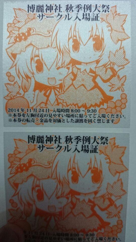 秋季例大祭のサークルチケットが秋姉妹だ http://t.co/SloSZZBrm3