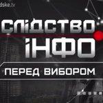 RT @HromadskeTV: У ПОШУКАХ ОЛІГАРХА. Хто фінансує виборчу кампанію Гриценка - зясовувало Слідство.Інфо http://t.co/fuvI83yiZj http://t.co/x1iyo544yk