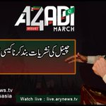 RT @ARYNEWSOFFICIAL: #ik #ImranKhan #AzadiMarchPTI #AzadiSquare #ARYNews http://t.co/mLJ8E5Nf0E