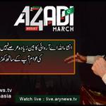 #ik #ImranKhan #AzadiMarchPTI #AzadiSquare #ARYNews http://t.co/aRLmnwcbCO