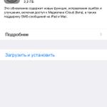 iOS 8.1 уже доступна для установки. http://t.co/34im870ind