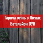 RT @HromadskeTV: Гаряча осінь в Пісках. Частина перша - Настя Станко та Костя Реуцький з передової http://t.co/JuLsgd6HgO http://t.co/FkGjLOrerH