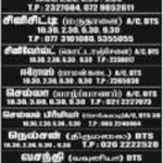 RT @TamilBoxOffice1: #Kaththi Sri-Lanka theatre listings and showtimes. 15 locations confirmed.  http://t.co/0tlpUFqgyd