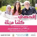 لأنك شمعتنا إحنا معك افحصي...#كلنا_معك #الأردن #سرطان_الثدي http://t.co/OOXqsYFsle