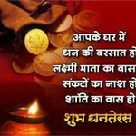 HAPPY DHANTERAS TO ALL. http://t.co/2CHS1y8U6G