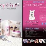 RT @fashionpressnet: 【来月発売】カールの愛猫「シュペット」×シュウ ウエムラ クリスマス限定コスメ。発売前夜には入場FREEのニャロウィンパーティーも開催 - http://t.co/qq6xUX98zE http://t.co/E79wnraMw1