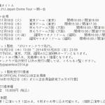 「2014 JYJ Japan Dome Tour~一期一会~」詳細 http://t.co/uR1Tldi1ll http://t.co/kaDP9F5amg