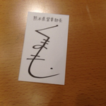 くまモンから名刺もらったwww http://t.co/XUVMOYpkQS