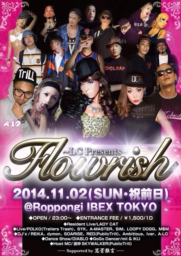 11.2Sun 祝日前 #FLOWRISH @IBEX_TOKYO  STARING @MCLadyCAT @SYK_hiphop_diva @REIKA79 @POLKO_noiz @RED440JACK and mo http://t.co/n1aXpdc3NW