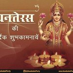 Happy Dhanteras to you and your family. http://t.co/6KkzMU9GNb