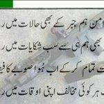 RT @rabya11: #IamMohajir #MohajirSooba #Pakistan #Karachi #Sindh http://t.co/mBOg1FMQPK