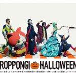 国内最大級!仮装ダンスパレード『ROPPONGI HALLOWEEN』開催。妖怪ウォッチのパレードも http://t.co/n6FwjBgEMD http://t.co/eFf9J5Tw1c