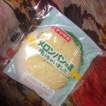 【なんだと】「メロンパンの皮」実は関西限定だった http://t.co/Qv0BPKVQeb 山崎製パンに確認してみたところ、実は関西限定商品だったことが分かりました。話題になっていることに、広報さんですら困惑している様子でした。 http://t.co/aos9QJC5cy