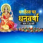 Dhanteras Par Dhanvarsh...watch at 730 pm on #IBN7hauslahai with @richaanirudh @awasthis @Mrityunjoykjha @ibnkhabar http://t.co/cDtF6cVJOw