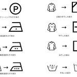 RT @fashionsnap: 【情報追加】洗濯絵表示がグローバル仕様に。JISの制定が発表されました http://t.co/ipiVGFrfBB 記号は22種から41種に増加 http://t.co/9xyUzxv3eJ
