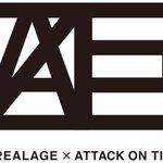 進撃の巨人とアンリアレイジの異色コラボが決定 http://t.co/79B4Q4lIt8 http://t.co/FHFFPcVEXE