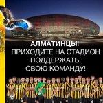 "Ждем всех Алматинцев в г. Астана на стадионе ""Астана-арена""! Нам нужна ваша поддержка! 22 октября в 19:30! http://t.co/be1PtvH9T5"