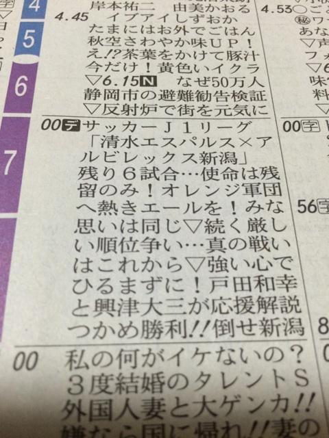 今夜7時からは「サッカーJ1リーグ清水エスパルス×アルビレックス新潟」を実況生中継でお送りします!さぁ、注目は朝刊のテレビ欄。何がどうなっているかお分かりですよね? #静岡 #エスパルス http://t.co/DcwPuSwRXg
