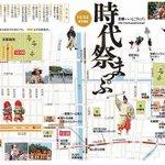 RT @etokomap: 時代祭のルートはこちらhttp://t.co/Ni2AmS9IM3 車やバスで移動される方、交通規制もありますのでご注意ください! #kyoto http://t.co/lXGooXkhRT