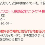 AOA 日本デビューシングル「ミニスカート」発売記念イベント、振替日程決定! http://t.co/kDMTMIVN2Z http://t.co/Zy6EEqRdqR