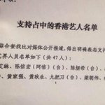 "BREAKING: China issued updated ""blacklist"" of HK & TW pro-#OccupyCentral celebrities (singers, film stars), total 47 http://t.co/1I97HVXofV"