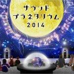 RT @fashionpressnet: 銀座で「サウンド・プラネタリウム 2014」- 1000万個の星をハイレゾ音楽と共に鑑賞 http://t.co/nyvvRgyBze http://t.co/rkRqNeil7u