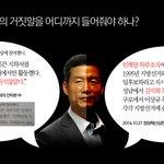 RT @UPPdream: 김영환의 황당무계하고 어제오늘 바귀는 허위사실 유포와 명예훼손, 언제까지 듣고 있어야 하나.http://t.co/BLdfxar3FT http://t.co/o54I3ZcVFZ
