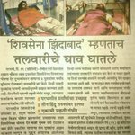 "RT @amolhi: ""@zManoj: Youth attacked to death by Muslims for celebrating Shiv Senas victory in Parbhani MH. http://t.co/iZBOvLaiHm""KA:@gauravcsawant"