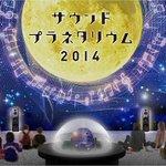 銀座で「サウンド・プラネタリウム 2014」- 1000万個の星をハイレゾ音楽と共に鑑賞 http://t.co/nyvvRgyBze http://t.co/vpj4qXXhAU