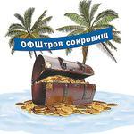 Капиталы, домой! В Госдуму внесен антиофшорный законопроект. http://t.co/Day52Ualhc http://t.co/WEi3GTNv0e
