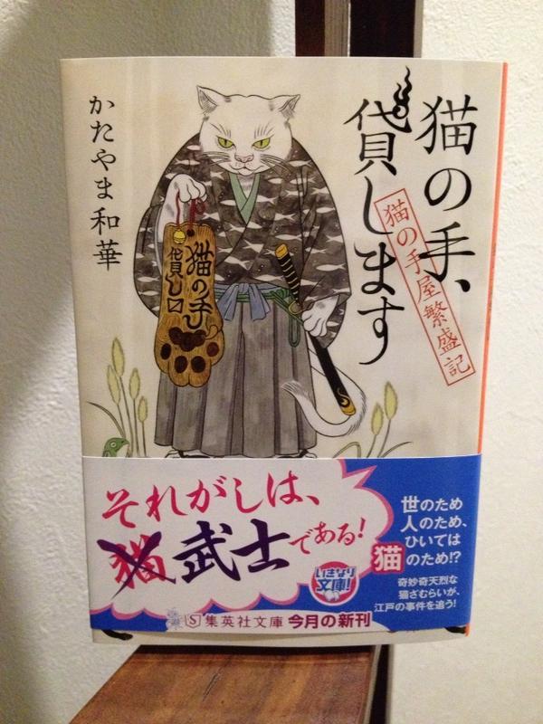 改めまして「猫の手、貸します 猫の手屋繁盛記(集英社文庫)」お陰様で重版です!石黒亜矢子さん画のステキな猫サムライが目印です!書店さんで見かけましたら、よろしくお願いします。http://t.co/whTeWVeULn http://t.co/QuGRtcTRSG