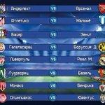 RT @molniasport: Расписание сегодняшних матчей Лиги чемпионов. Забери к себе, чтобы не потерять! http://t.co/C7svNqzGd9