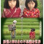 RT @torigoyajirou: 再々告知:来週水曜放送予定の歴史秘話ヒストリア「妖怪と神さまの不思議な世界~遠野物語をめぐる心の旅~」内で登場するウグイスを制作いたしました。http://t.co/4Q4y6hq2k2 #NHK #歴史秘話ヒストリア http://t.co/3XjVZnXuAU