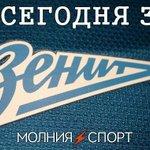 "RT @molniasport: RT, если сегодня за ""Зенит"" http://t.co/aSDTOPezg1"