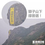 RT @HKFS1958: Huge banner saying I want genuine universal suffrage on Lion Rock Credit: apple daily #occupyhk #umbrellamovement http://t.co/ee5jRQE278