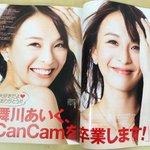 RT @fashionsnap: 【今日発売】舞川あいくが12月号でCanCamを卒業。トップモデルとして6年間活躍 http://t.co/jLENtSYIWW http://t.co/tdG2CDFiqU